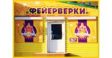 """Магазин """"Фейерверки"""""""